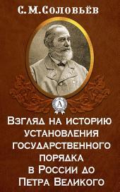 Взгляд на историю установления государственного порядка в России до Петра Великого