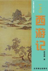 西遊記(上): 中國古典四大名著