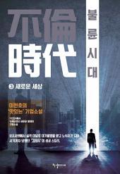 불륜시대 3 새로운 세상: 이원호 장편소설