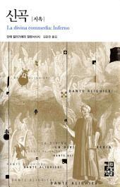 신곡 (지옥): 열린책들 세계문학 093