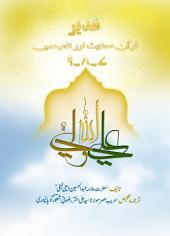 Ghadeer (Vol. 7,8 & 9): Qur'an Hadees aur Adab me