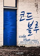 [세트] 코드 블루 (Code Blue) (개정증보판) (전2권/완결)