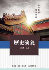 歷史演義: 清史5