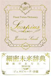細密未来辞典〜蠍座のあなたへ〜 2015年版