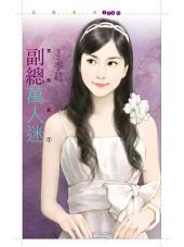 副總萬人迷【愛到底3】: 狗屋花蝶1260