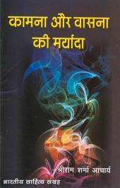 कामना और वासना की मर्यादा (Hindi Sahitya): Kamana Aur Vasna Ki Maryada (Hindi Self-help)