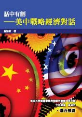 話中有劃: 美中戰略經濟對話