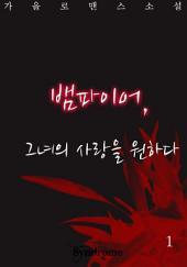 뱀파이어, 그녀의 사랑을 원하다 1권 [무료]