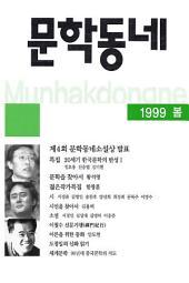 계간 문학동네 1999년 봄 통권 18호