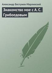 Знакомство мое с А. С. Грибоедовым