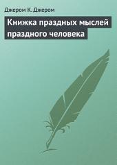 Книжка праздных мыслей праздного человека