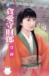 貪愛守財郎~揚州奇情之三: 禾馬文化水叮噹系列093