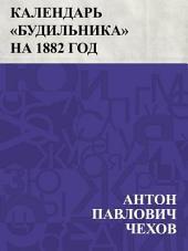 Календарь Будильника на 1882 год (март—апрель)