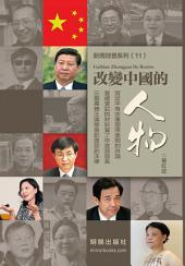 《改變中國的人物》