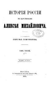Istoriia Rossii S Drevnieishikh Vremen: Volume 12, Part 3