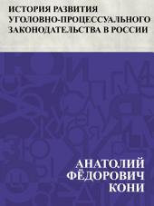 История развития уголовно-процессуального законодательства в России