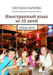 Иностранный язык за 10 дней. Уровень «Друга»