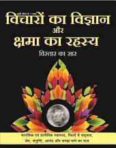 Vicharon Ka Vigyan Aur Kshama Ka Rahasya: Sukhi Jeevan Ke 7 Kadam