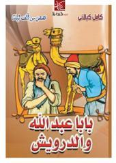 بابا عبد الله و الدرويش