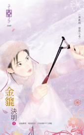 金貔~神獸錄 貔貅之卷: 禾馬文化珍愛晶鑽系列068
