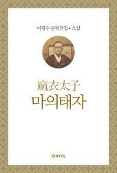 이광수 문학전집 소설 8- 마의태자