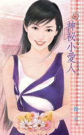 神祕小愛人: 禾馬文化甜蜜口袋系列456