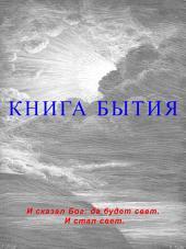 Бытие: Первая Книга Библии, Книга Бытия Священного Писания Ветхого Завета в русском переводе с параллельными местами и аудио озвучиванием