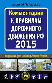 Комментарии к Правилам дорожного движения РФ на 2015 год