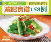 营养师推荐的减肥食谱158例(读酷高清插图版)