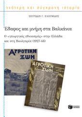"""Έδαφος και μνήμη στα Βαλκάνια: Ο """"γεωργικός εθνικισμός"""" στην Ελλάδα και στη Βουλγαρία (1927-1946)"""