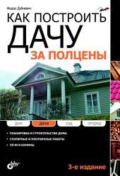Как построить дачу за ПОЛЦЕНЫ. 3 издание