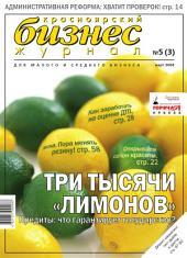 Бизнес-журнал, 2004/05: Красноярский край