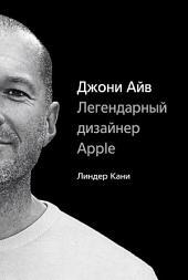 Джони Айв