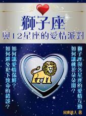 獅子座 與12星座的愛情派對