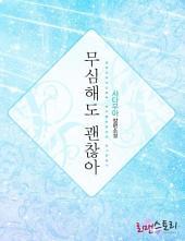 [세트] 무심해도 괜찮아 (전2권/완결)
