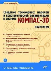 Создание трехмерных моделей и конструкторской документации в системе КОМПАС-3D. Практикум [есть гриф]