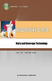 """普通高等教育""""十二五""""规划教材·乳品与饮料工艺学"""