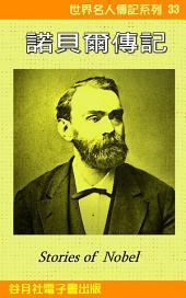 諾貝爾傳記: 世界名人傳記系列33 Nobel