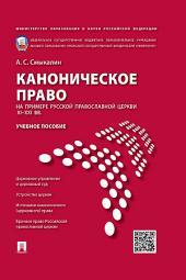 Каноническое право (на примере Русской православной церкви XI–XXI вв.). Учебное пособие