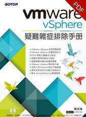 VMware vSphere疑難雜症排除手冊(電子書)