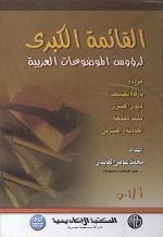 القائمة الكبرى لرؤوس الموضوعات العربية-المجلد الأول
