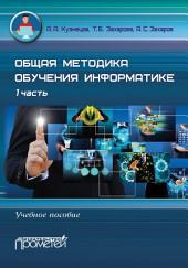 Общая методика обучения информатике. Учебное пособие. 1 часть