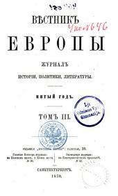Вѣстник Европы: 1870, Том 5