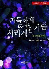 [세트] 지독하게 때론 가슴 시리게 (무삭제개정판) (전2권/완결)
