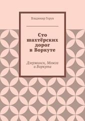 Сто шахтёрских дорог в Воркуте. Дзержинск, Можга и Воркута