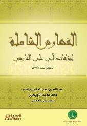 الفهارس الشاملة لمؤلفات أبي علي الفارسي: المتوفى سنة ٣٧٧ هـ