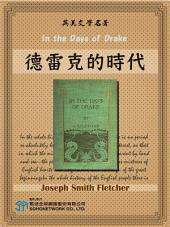 In the Days of Drake (德雷克的時代)