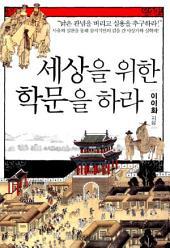인물로 읽는 한국사 시리즈 - 세상을 위한 학문을 하라