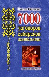 7000 заговоров сибирской целительницы