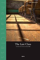 마지막 수업(더클래식 세계문학 컬렉션 88)(영문판)